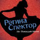 Don't Leave Me (Ne Me Quitte Pas) [Russian Version] (Single) thumbnail