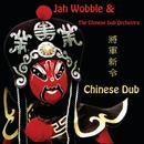 Chinese Dub thumbnail