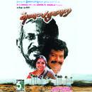Thalaimurai (Original Motion Picture Soundtrack) thumbnail
