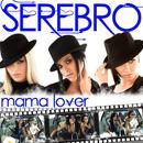 Mama Lover (UK Remixes) thumbnail