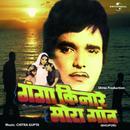 Ganga Kinare Mora Gaon (OST) thumbnail