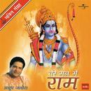 Tere Man Mein Ram thumbnail