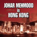 Johar Mehmood In Hong Kong (OST) thumbnail