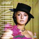 Dou Mahi, Googoosh 3 - Persian Music thumbnail