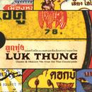 Luk Thung: Classic & Obscure 78s From The Thai Countryside thumbnail