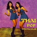 Thai Pop Spetacular 1960s To 1980s thumbnail