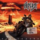 Armageddon thumbnail